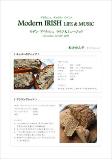 20111210modernirish_recipe-1.jpg